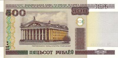 500 рублей 2000 (2011) Беларусь. Серия Ев-2013 год. Дворец культуры профсоюзов.