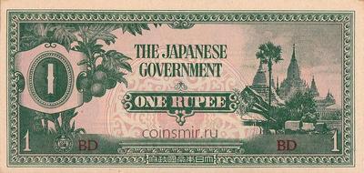 1 рупий 1942 Бирма (Японская оккупация).