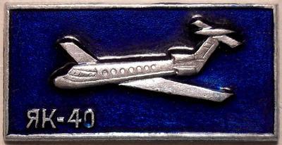 Значок ЯК-40.