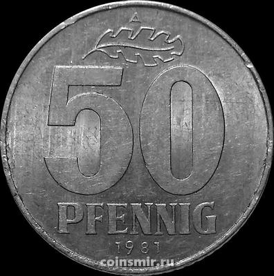 50 пфеннигов 1981 А  Германия ГДР.