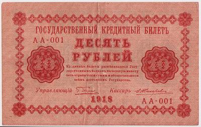 10 рублей 1918 РСФСР. Жихарев.
