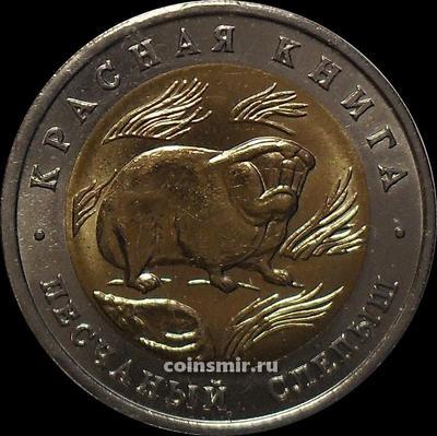 50 рублей 1994 ЛМД Россия. Песчаный слепыш. Красная книга.