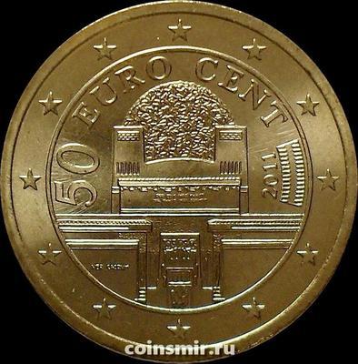 50 евроцентов 2011 Австрия. Венский Сецессион.