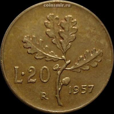 20 лир 1957 Италия.