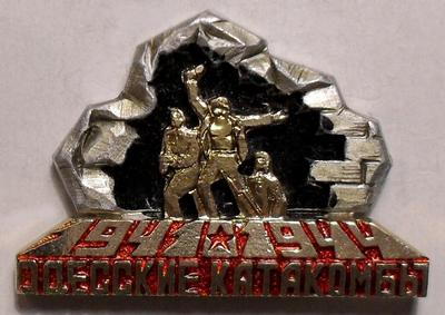 Значок Одесские катакомбы 1941-1944.