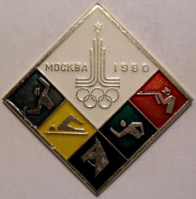 Значок Современное пятиборье. Олимпиада 1980 в Москве.