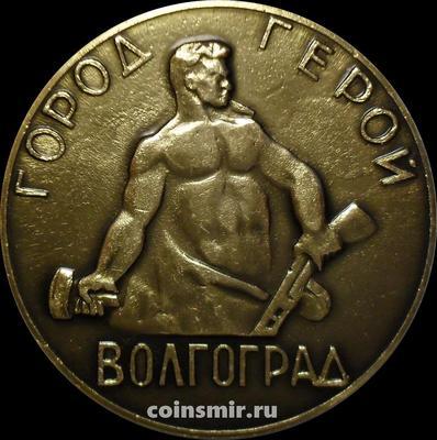 Настольная медаль Город-герой Волгоград.