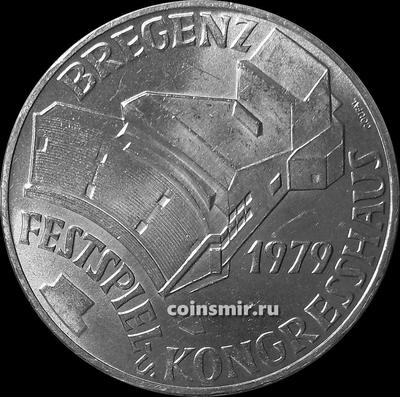 100 шиллингов 1979 Австрия. Дом фестивалей и конгрессов города Брегенц.