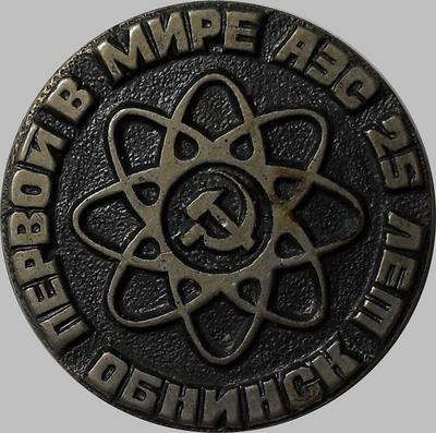 Значок Обнинск. Первой в мире АЭС 25 лет.
