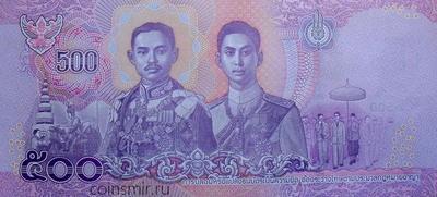 500 бат 2018 Таиланд. Новый Король Таиланда Маха Ваджиралонгкорн.