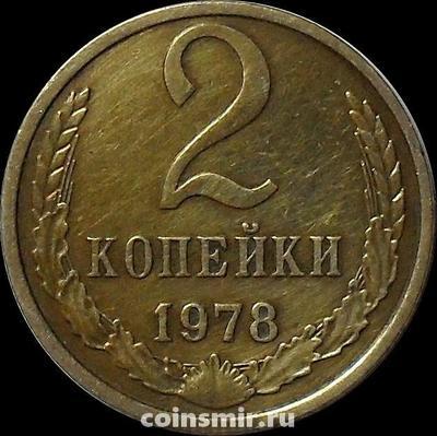 2 копейки 1978 СССР.