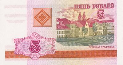 5 рублей 2000 Беларусь. Серия ВБ-2003 год. Троицкое предместье.