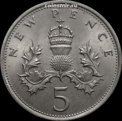 5 новых пенсов 1968 Великобритания.