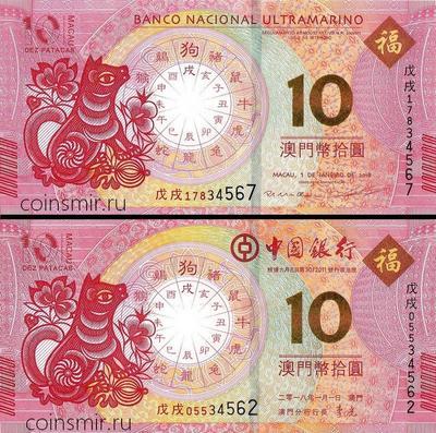Набор из 2 банкнот 2011 Макао. Год собаки.