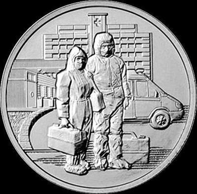 25 рублей 2020  Россия. Самоотверженный труд медицинских работников.