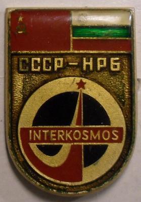 Значок Интеркосмос СССР-НРБ.