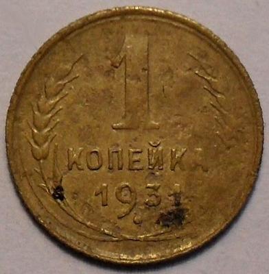 1 копейка 1931 СССР.