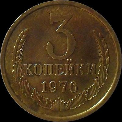3 копейки 1976 СССР.
