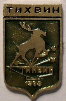 Значок Тихвин 1383.