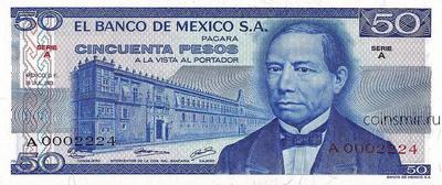 50 песо 1973 Мексика. Серия А.