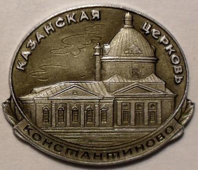 Значок Казанская церковь. Константиново.