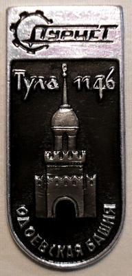 Значок Тула 1146. Одоевская башня. Турист.