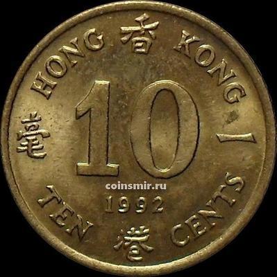 10 центов 1992 Гонконг.