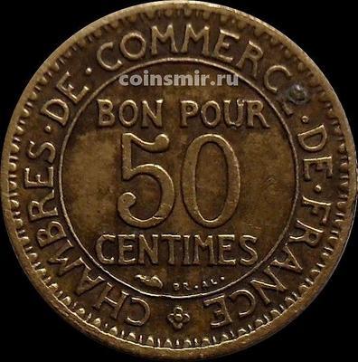 50 сантимов 1927 Франция.