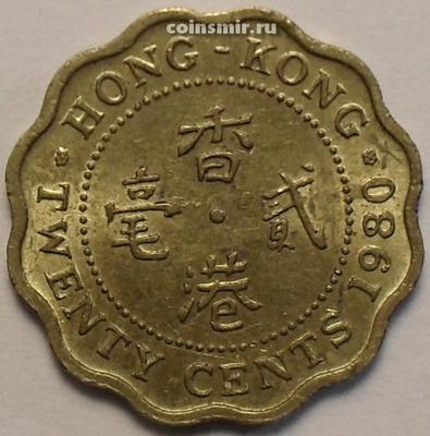 20 центов 1980 Гонконг.