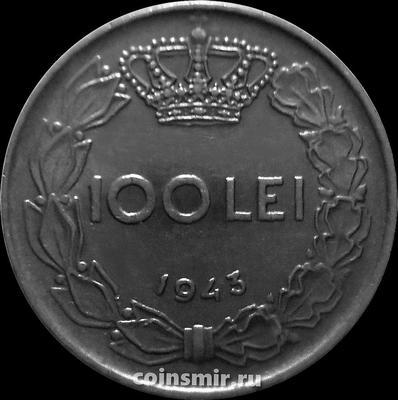 100 лей 1943 Румыния. Михай I.