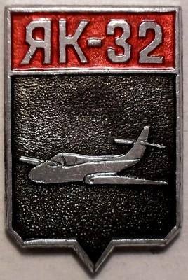 Значок ЯК-32.