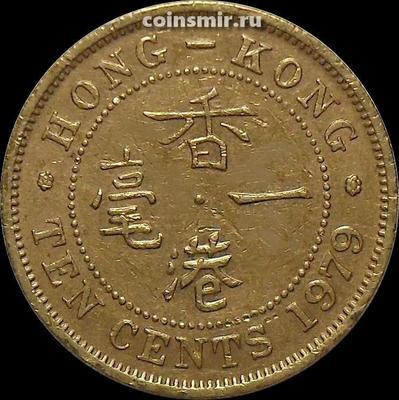 10 центов 1979 Гонконг.