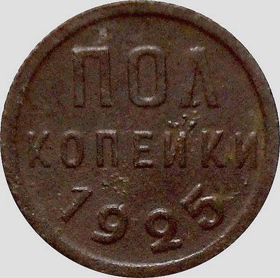 1/2 копейки 1925 СССР.