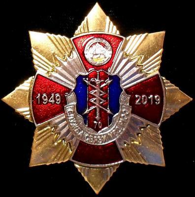 Знак 70 лет службе связи МВД РЮО (республика Южная Осетия)