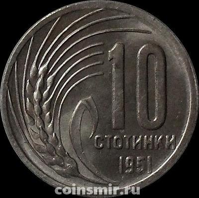 10 стотинок 1951 Болгария.