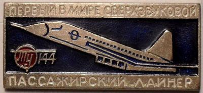 Значок ТУ-144 первый сверхзвуковой пассажирский лайнер.