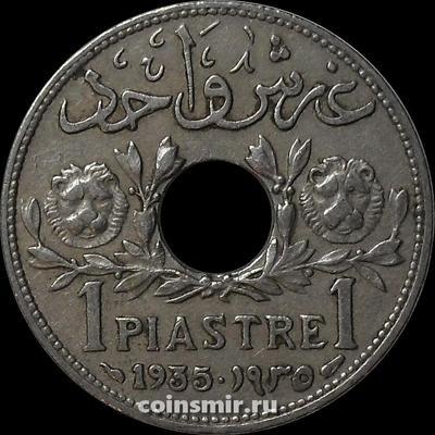 1 пиастр 1935 Сирия.