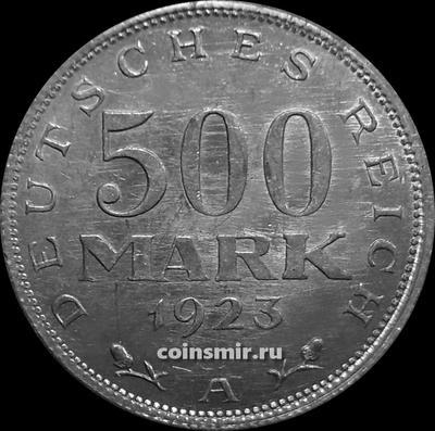 500 марок 1923 А Германия.