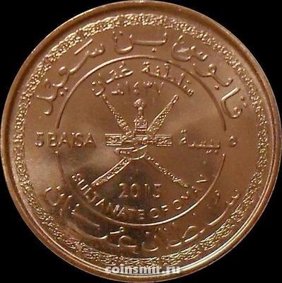 5 байз 2015 Оман. 45 лет Султанату Оман.