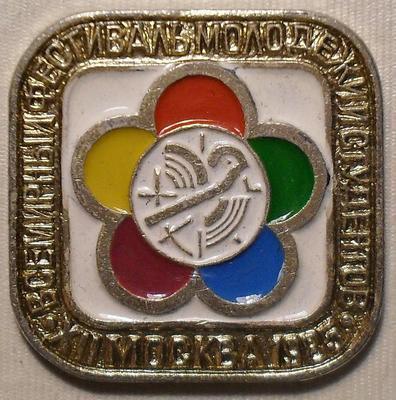 Значок XII Фестиваль молодёжи и студентов в Москве 1985.