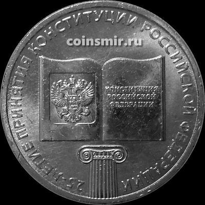 25 рублей 2018 ММД Россия. 25-летие принятия Конституции Российской Федерации.
