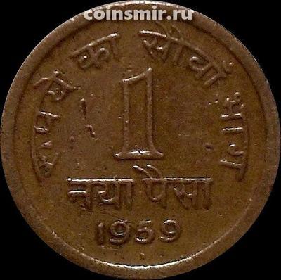 1 пайса 1959 Индия. Состояние на фото.