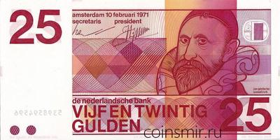 25 гульденов 1971 Нидерланды.