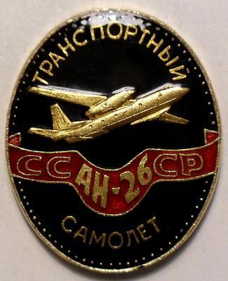 Значок Транспортный самолет АН-26 СССР.