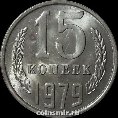 15 копеек 1979 СССР.