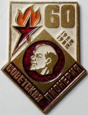 Значок В.И.Ленин. Советская Пионерия. 60 лет.
