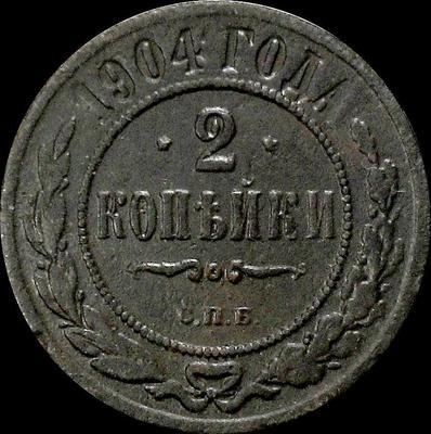 2 копейки 1904 СПБ Россия.