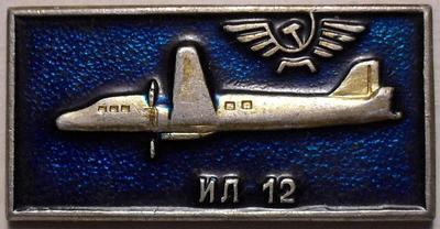 Значок ИЛ-12. Аэрофлот. Синий.