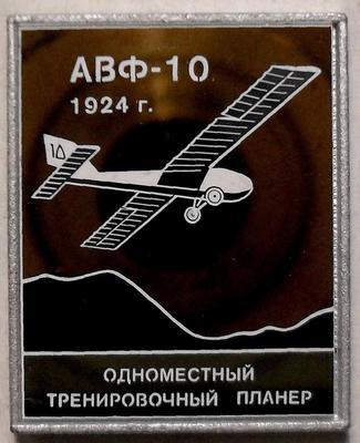 Значок Одноместный тренировочный планер АВФ-10 1924г. Ситалл.