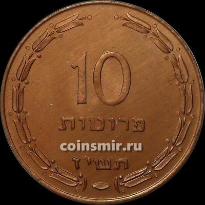 10 прут 1957 Израиль.
